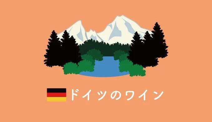 ドイツの様子を表すアイキャッチ画像