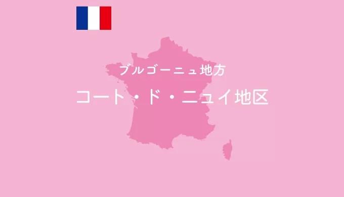 コートドニュイ地区の図解