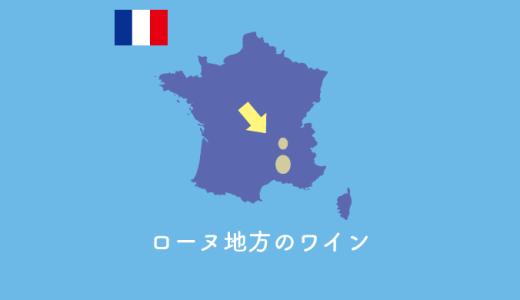 ローヌ地方のワインの産地や品種の特徴