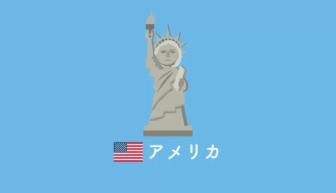 アメリカのイラスト