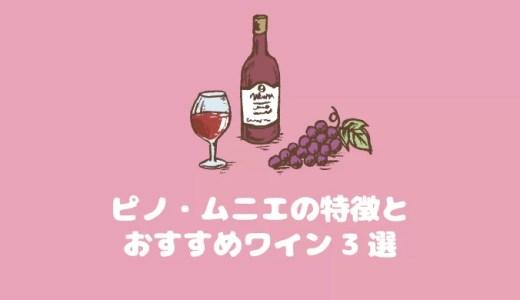 ほろほろ優しいピノ・ムニエの特徴とおすすめワイン3選