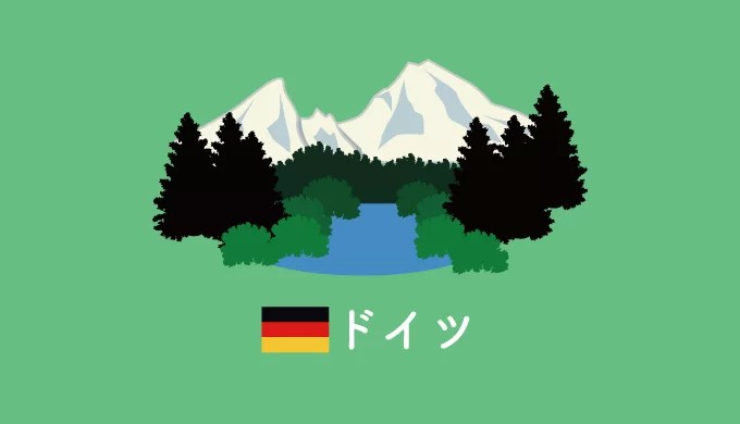 ドイツのイラスト