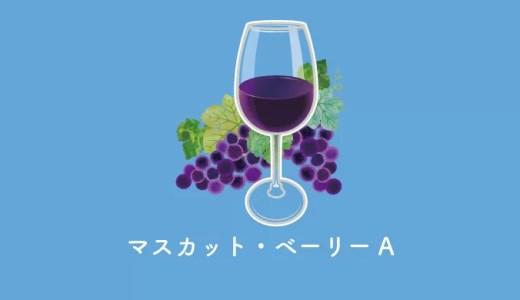 日本生まれ、日本育ちのマスカット・ベーリーA|品種の特徴とおすすめワイン