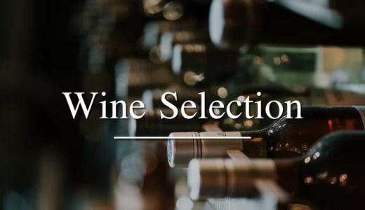 ソムリエが厳選したおすすめワインセレクション