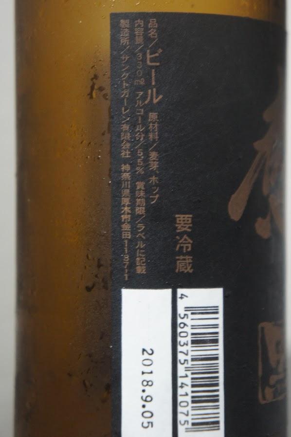 サンクトガーレン/感謝 黒