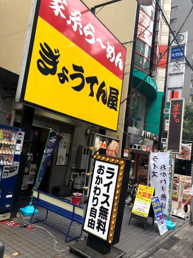 ぎょうてん屋 町田店 町田/ラーメン、つけ麺