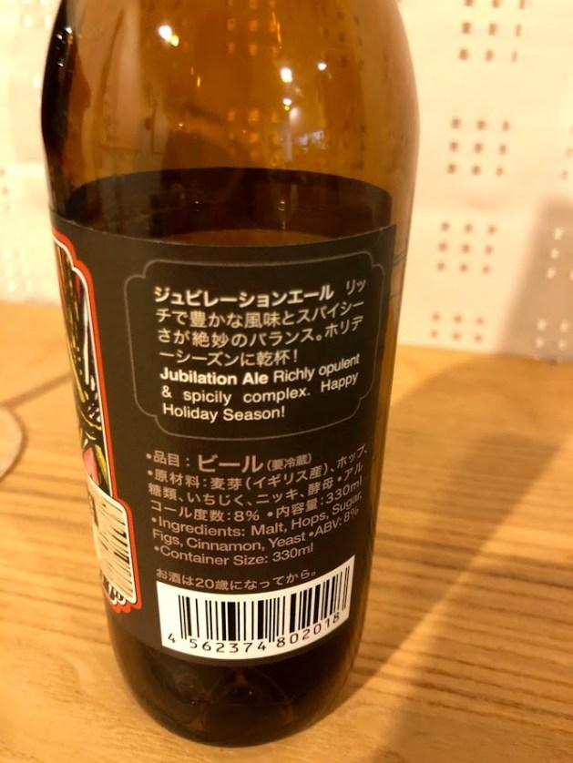 ベアードビール/ジュビレーションエール
