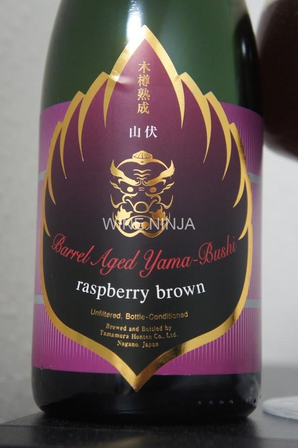 ビール 玉村本店/木樽熟成 山伏 raspberry brown 750ml(限定発売)