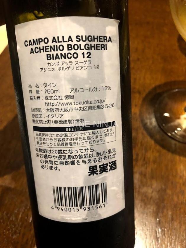 カンポ・アッラ・スーゲラ/アケニオ ボルゲリ ビアンコ2012