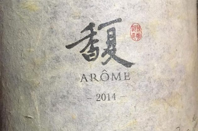Anson: Going biodynamic in Ningxia