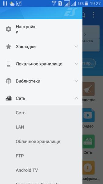 Подключение телефона к wi fi