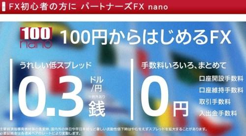 パートナーズFX nanoアイキャッチ