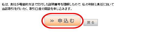 申込みボタン