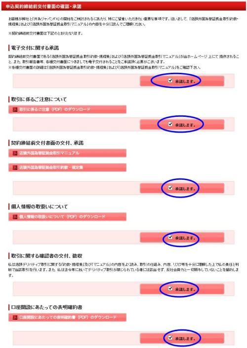 2.申込契約契約締結前交付書面の確認・承諾