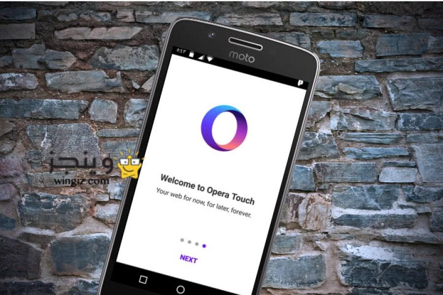 "متصفح اوبرا تاتش "" Opera Touch "" الجديد للاندرويد"