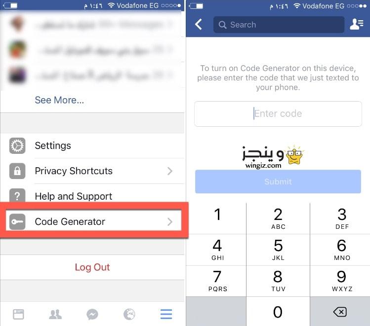 كود الفيس بوك لا يصل للموبايل