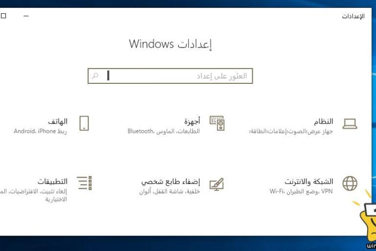 تغيير لغة ويندوز 10 من العربية الى الانجليزية والعكس من الانجليزى للعربى