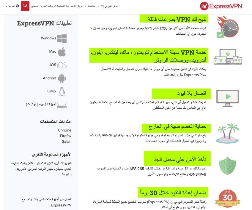 تحميل برنامج express vpn