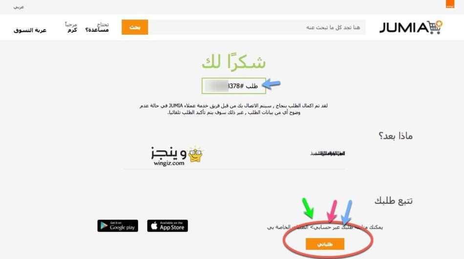 طريقة الشراء من جوميا مصر