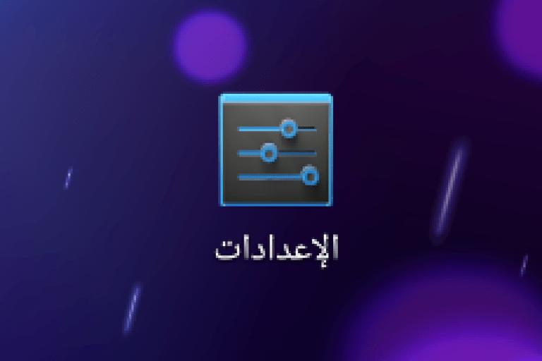 طريقة تثبيت برامج بصيغة apk بالصور