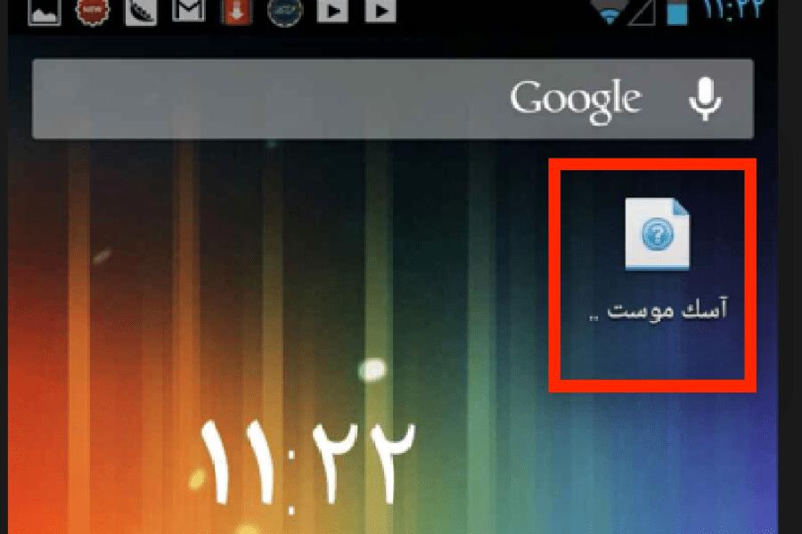 اضافة المفضلة فى الاندرويد الى شاشة الهاتف add bookmarks to home screen android