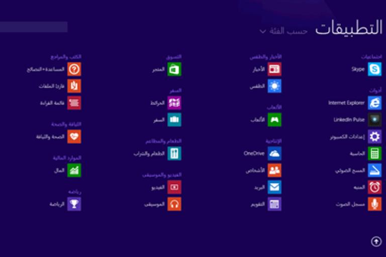 طريقة الغاء تثبيت البرامج ويندوز 8 من شاشة