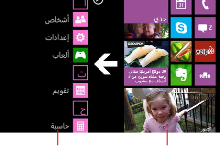 اين اجد البرامج المثبته في هواتف نوكيا ويندوز فون