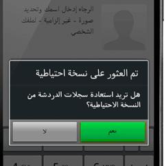 حفظ دردشة الواتس-4