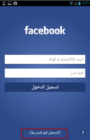 sign up facebook android