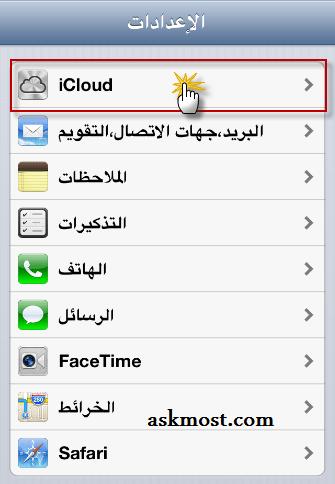 icloud backup iphone- 1
