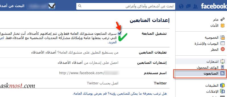 الاشتراك على الفيس بوك -2