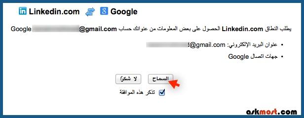 تفعيل لينكد إن عربي ١