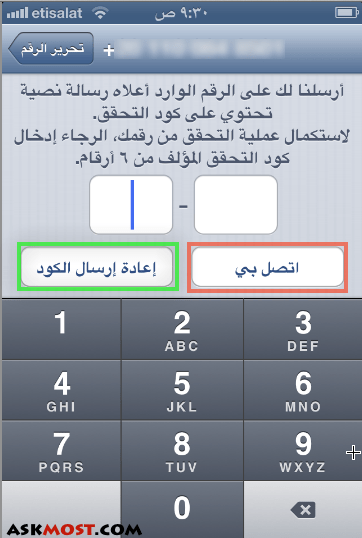 تعذر الاتصال بخدمة الواتس اب-2