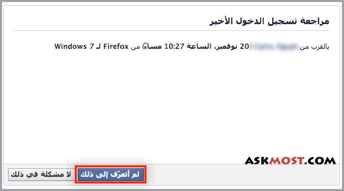 إشعارات تسجيل الدخول ممكنة لديك_٢