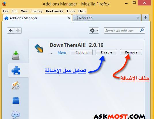 كيفية حذف الاضافات من فايرفوكس_3