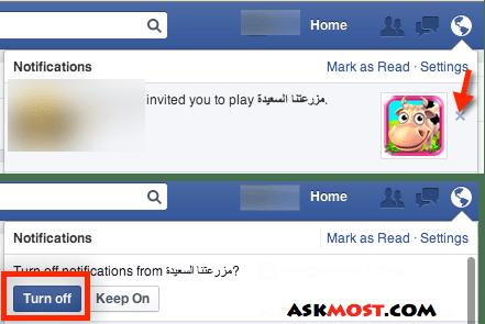 منع طلبات الالعاب في الفيس بوك