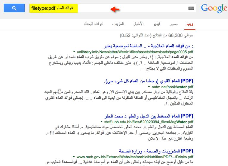 البحث عن ملفات pdf