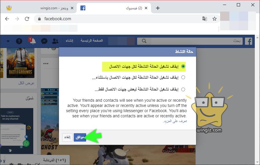 إخفاء الظهور على الفيس بوك