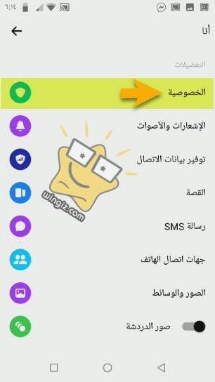 قفل الرسائل في الفيس بوك ماسنجر لغير الاصدقاء