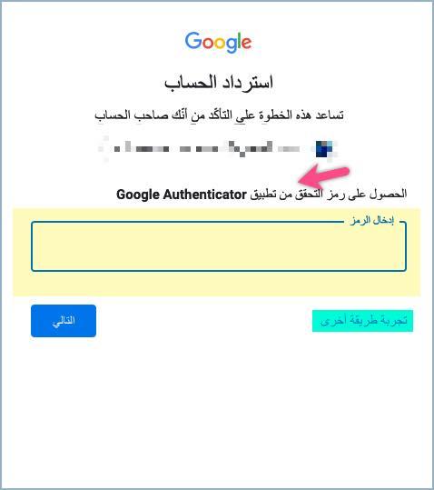 استخدام google authenticator