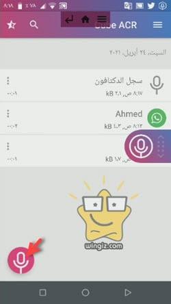 تسجيل مكالمات الواتس