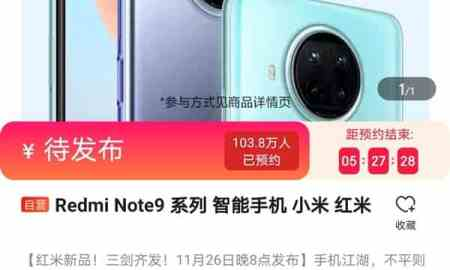 Redmi Note 9 has received more than a million pre-order in China