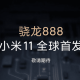 Xiaomi Mi 11 will be the first to use the Snapdragon 888 SoC -
