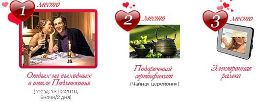 prizy_prazdnik_4_both
