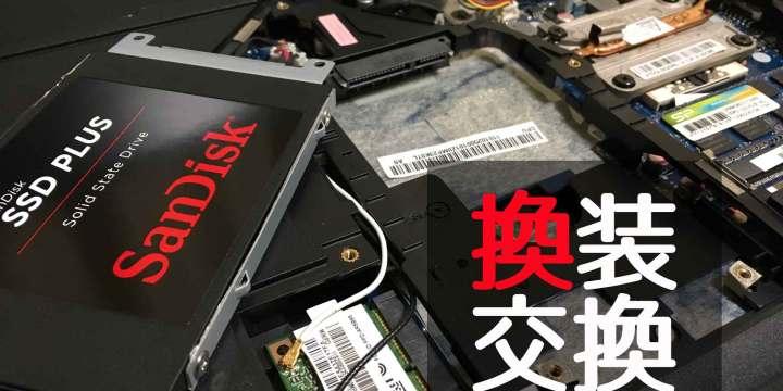 SSD換装交換