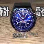 腕時計の電池交換 (セイコー クロノグラフSND255P)