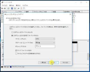 ファイルシステムNTFS確認