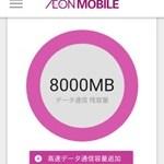 格安SIM イオンモバイル 2年3ヶ月使用感