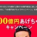 PayPay(ペイペイ)100億円還元終了
