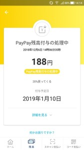 PayPay付与金額